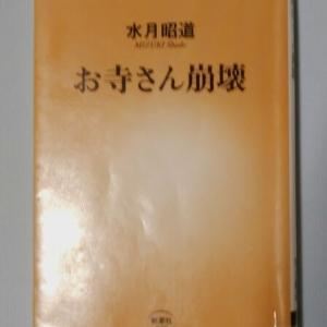 ● 本:『お寺さん崩壊』(水月昭道著)
