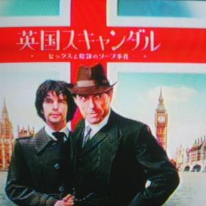 ● Very English ! TVドラマ:『英国スキャンダル~セックスと陰謀のソープ事件』