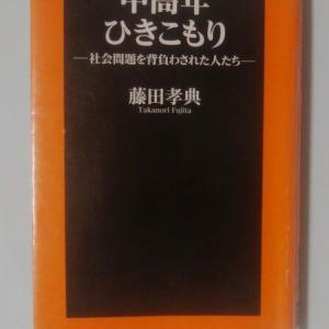 ● ソーシャル・ディスタンスのプロたち 本:『中高年ひきこもり』(藤田孝典著)
