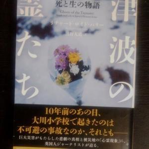 ● 大川小学校の悲劇 本:『津波の霊たち 3.11死と生の物語』(リチャード・ロイド・パリ―著)