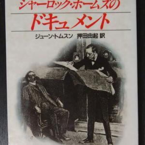 ● 本:『シャーロック・ホームズのドキュメント』(ジューン・トムスン著)