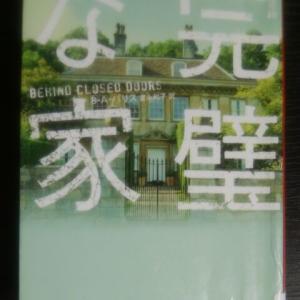 ● 本:『完璧な家』(B・A・ハリス著)