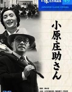 ● 牧歌的滑稽の系譜 映画:『小原庄助さん』(清水宏監督)