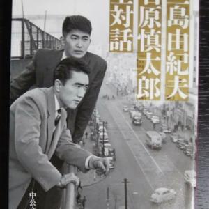 ● 本:『三島由紀夫 石原慎太郎 全対話』