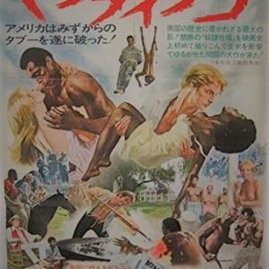 ● 映画史上最も醜悪なカット 映画:『マンディンゴ』(リチャード・フライシャー監督)