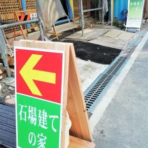 現場開放:構造見学 ~ 石場建て 伝統構法 竹小舞