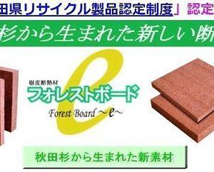 床断熱 ~ フォレストボード ・・・ メリットいっぱい!杉の樹皮が断熱材に
