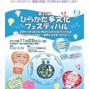 11/23(土/祝)ひらかた多文化フェスティバル出演