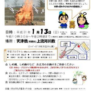天の川とんど祭1/13(日)出演