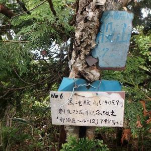 裏那須藪開き完結編 栃木福島県境1389m地点・黒滝股山・1360m地点・上海岳、そして大川峠へ その2