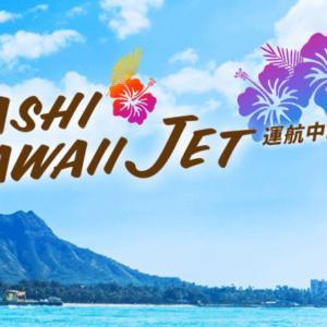 JAL・イオンモール共同企画「JALでハワイに行こう!」プレゼントキャンペーン