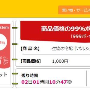【ハピタス】パルシステムお試しセット「2000円→1円」