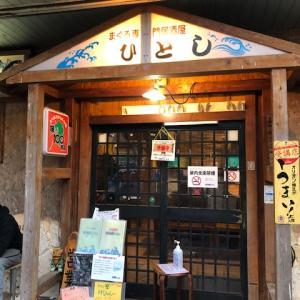 石垣島に行ったらマグロ専門居酒屋「ひとし」は外せない その3