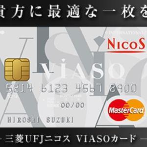【ちょびリッチ】三菱UFJニコス VIASOカードは専業主婦でもOK