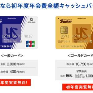 【すぐたま】JCBスワローズカード発行で5000円稼ごう♪