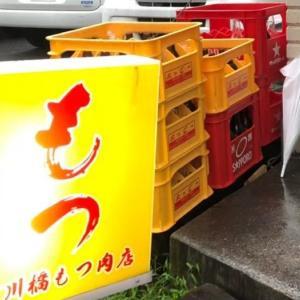 【野毛】宮川橋もつ肉店