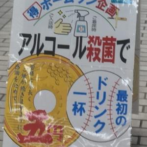 【野毛・ぴおシティ】最初のドリンク一杯五円「ホームベース」気軽に入れる大衆酒場