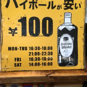 【野毛】リノベの倉庫で角ハイ100円!「チャコール スタンド ノゲ」