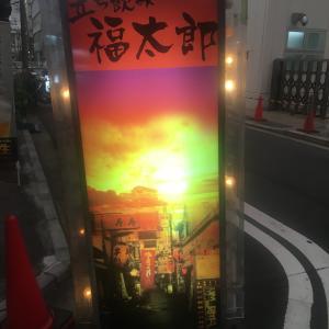【寿町】ディープな場所にある立飲み屋「福太郎」