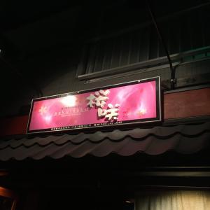 【野毛】雰囲気抜群!外に面した畳席で風を感じる「桜咲」