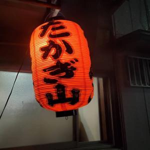 【鶴見】元力士の焼きとん酒場はどれも安くて美味しかった!「たかぎ山」