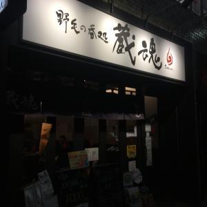 【野毛】ほろ酔いセット千円で立ち飲み「野毛の呑処 蔵魂」