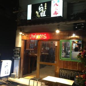 【野毛】リニューアルした立ち飲み屋「ら旺」は《ハイ×から》が美味い!