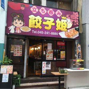 【阪東橋】餃子もビールもホッピーセットも300円!横浜橋商店街にある「立ち呑み 餃子姫」