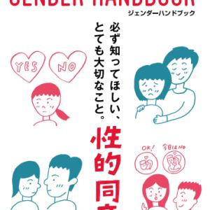 【性教育】「私たちの尊厳と性」のオンライン講座で紹介されていた書籍やサイト等をまとめました。