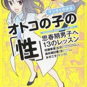 【性教育】養護教諭「鶴ちゃん」のオススメ教材はコレだ!