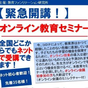 【ZOOM】オンライン教育セミナーの紹介! 3回シリーズ:4/14(火) 4/21(火) 4/28(火)の夜!