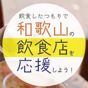 【情報提供2】 未来チケットわかやま/クラフトビール/おやつ体験BOX/オンライン本屋博/博報堂教育財団