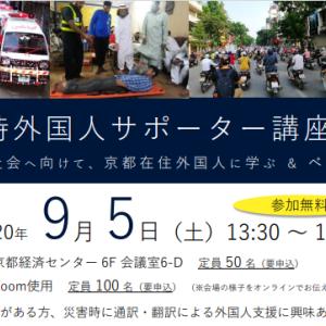 【9月5日】第1回 災害時外国人サポーター講座 in京都~多文化共生社会へ向けて、京都在住外国人に学ぶ&ベトナムを知る~