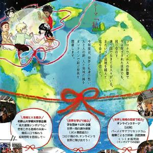 【12月13日】世界民族祭2020:地域と人を結ぶ・世界を学びで結ぶ・世界と地域の芸術で結ぶ