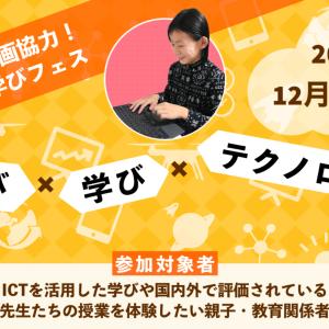 【12月20日】『遊び×学び×テクノロジー』イベントの紹介