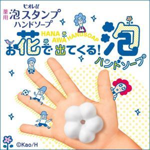 【手洗い】ビオレu 泡スタンプ ハンドソープ お花で出てくるタイプ:手を洗うのが嫌いな子どもが、手を洗いたくなるかも!