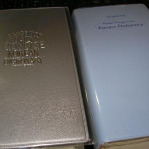 辞書届きました