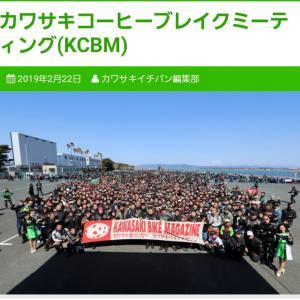 KCBM…何で行こーか(*≧艸≦)