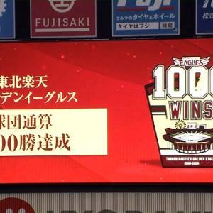1000勝【2020/9/22~2020/9/24 VSロッテ】
