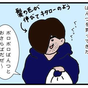 中山美穂ちゃんの歌じゃないけど…「派手!!!」