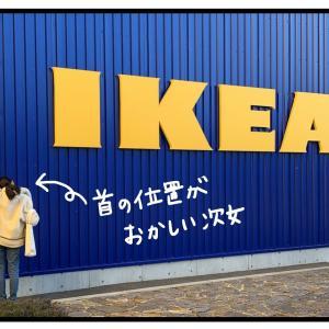 IKEA に初めて行ったのに…