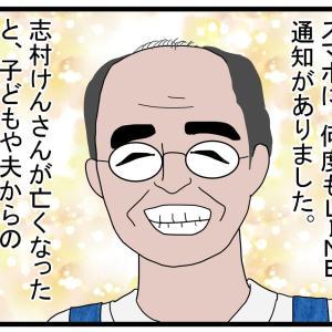 志村けんさん、いかりや長介さんと仲良くね