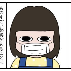 マスクによる悲しい弊害…