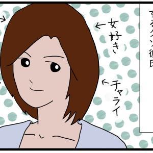 真似しちゃいけない恋愛(?)列伝①
