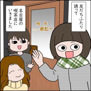 名古屋で鉄板小倉トーストを食べてきた