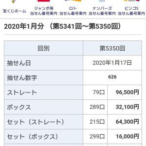 【亮磁的には神回】第25回 : ナンバーズ3!第5350回に参加してみた!!