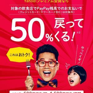 【PayPayで吉野家が全品半額】第69回 : 凄いなPayPay!50%戻って来る恩恵の有難味がヤベェ!!