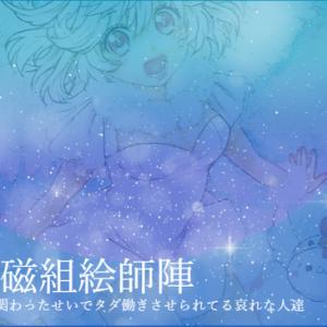 【亮磁組絵師紹介PV】第124回 : 亮磁組スライドショー第1弾!亮磁組絵師陣紹介編!!