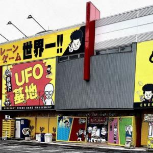 【ギネス認定の世界一のお店へ】第25回 : クレーンゲーム!UFO基地の2階で食材探し!(前編)