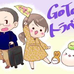【GoTo漫談記夫妻】第95回 : りょじすけぷちるどれん!その3『GoToトラベルだよ~!』